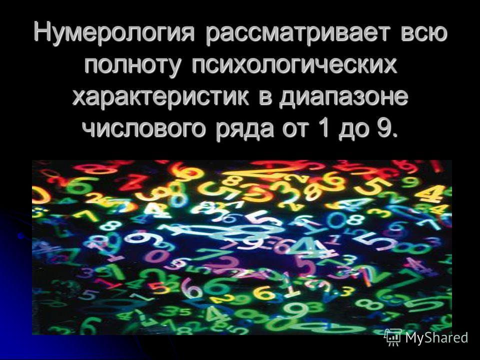 Нумерология рассматривает всю полноту психологических характеристик в диапазоне числового ряда от 1 до 9.