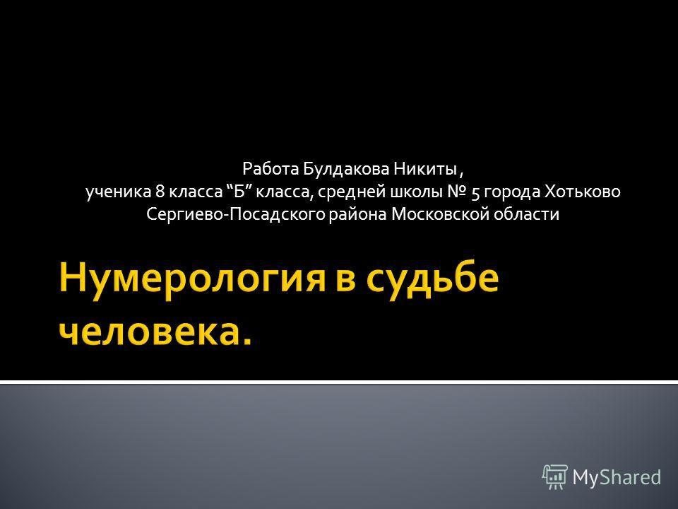 Работа Булдакова Никиты, ученика 8 класса Б класса, средней школы 5 города Хотьково Сергиево-Посадского района Московской области