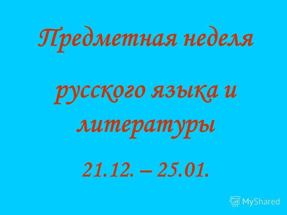 Предметная неделя русского языка и литературы 21.12. – 25.01.