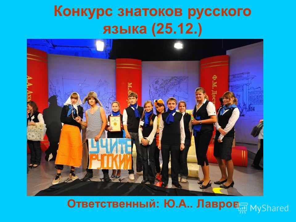 Ответственный: Ю.А.. Лавров Конкурс знатоков русского языка (25.12.)