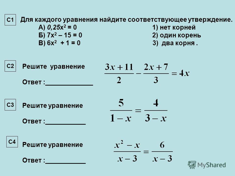 Для каждого уравнения найдите соответствующее утверждение. А) 0,25х 2 = 0 1) нет корней Б) 7х 2 – 15 = 0 2) один корень В) 6х 2 + 1 = 0 3) два корня. Решите уравнение Ответ :_____________ Решите уравнение Ответ :___________ Решите уравнение Ответ :__