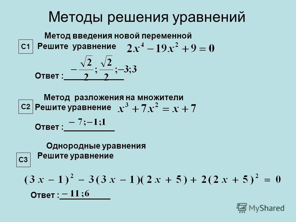 Методы решения уравнений Метод введения новой переменной Решите уравнение Ответ :_____________ C1 Метод разложения на множители Решите уравнение Ответ :___________ C2 Однородные уравнения Решите уравнение Ответ :___________ C3