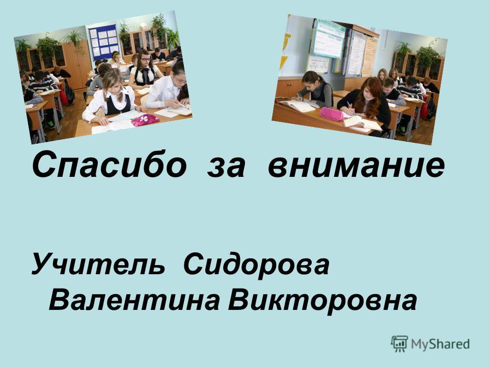 Спасибо за внимание Учитель Сидорова Валентина Викторовна