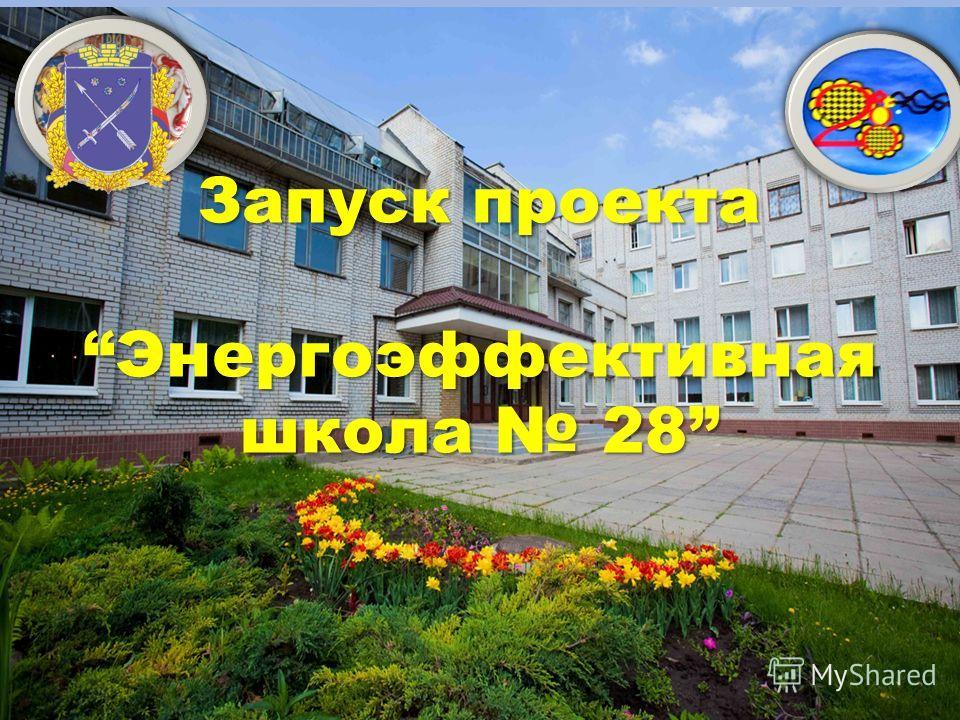 Запуск проекта Энергоэффективная школа 28