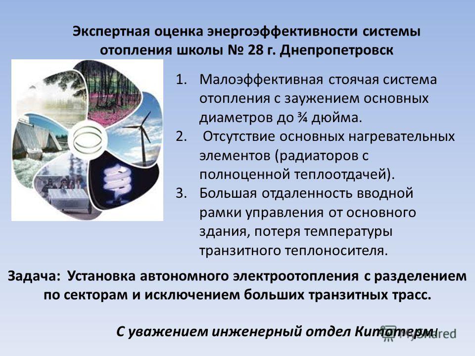 Экспертная оценка энергоэффективности системы отопления школы 28 г. Днепропетровск 1.Малоэффективная стоячая система отопления с заужением основных диаметров до ¾ дюйма. 2. Отсутствие основных нагревательных элементов (радиаторов с полноценной теплоо
