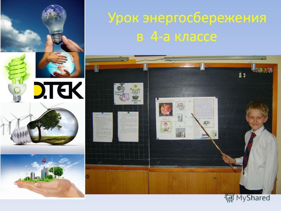 Урок энергосбережения в 4-а классе