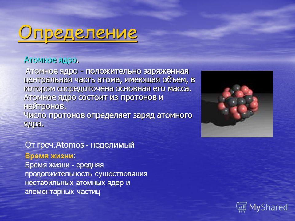План презентации: 1. Определение Определение 2. Атомное ядро Атомное ядро Атомное ядро 3. Строение атомного ядра Строение атомного ядра Строение атомного ядра 4. Свойства атомного ядра Свойства атомного ядра Свойства атомного ядра 5. Система обозначе