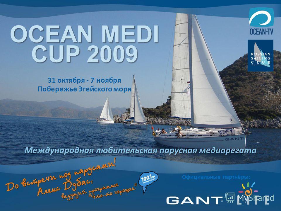 OCEAN MEDI CUP 2009 Международная любительская парусная медиарегата 31 октября - 7 ноября Побережье Эгейского моря Официальные партнёры: