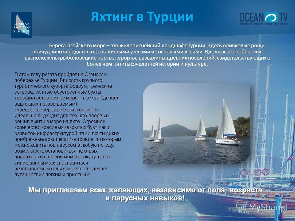 Яхтинг в Турции В этом году регата пройдет на Эгейском побережье Турции. Близость крупного туристического курорта Бодрум, греческие острова, уютные обустроенные бухты, хороший ветер, синее море – все это сделает ваш отдых незабываемым! Турецкое побер