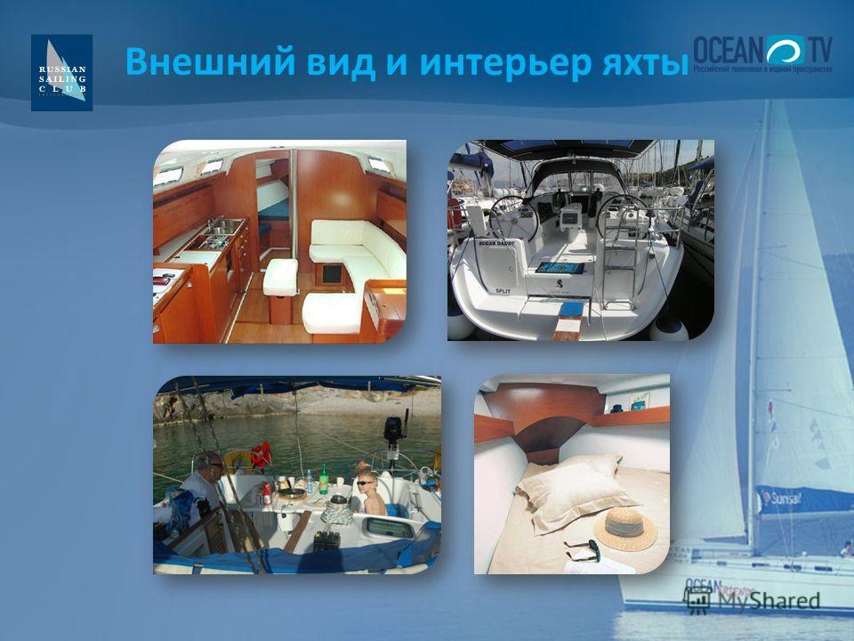 Внешний вид и интерьер яхты