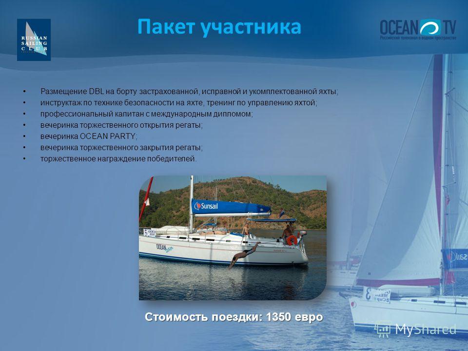Пакет участника Размещение DBL на борту застрахованной, исправной и укомплектованной яхты; инструктаж по технике безопасности на яхте, тренинг по управлению яхтой; профессиональный капитан с международным дипломом; вечеринка торжественного открытия р