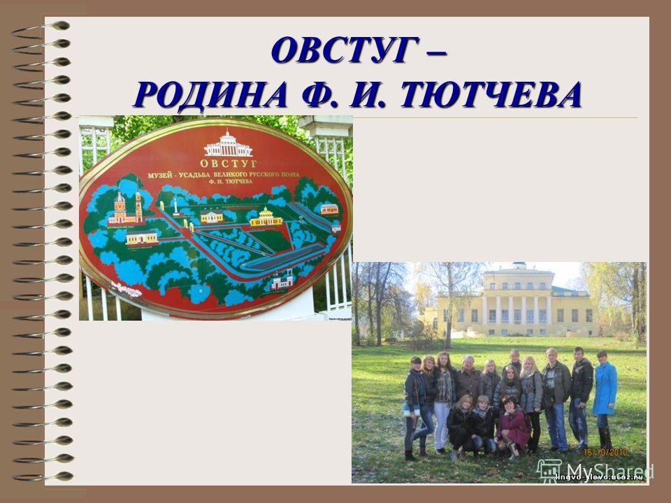 ОВСТУГ – РОДИНА Ф. И. ТЮТЧЕВА