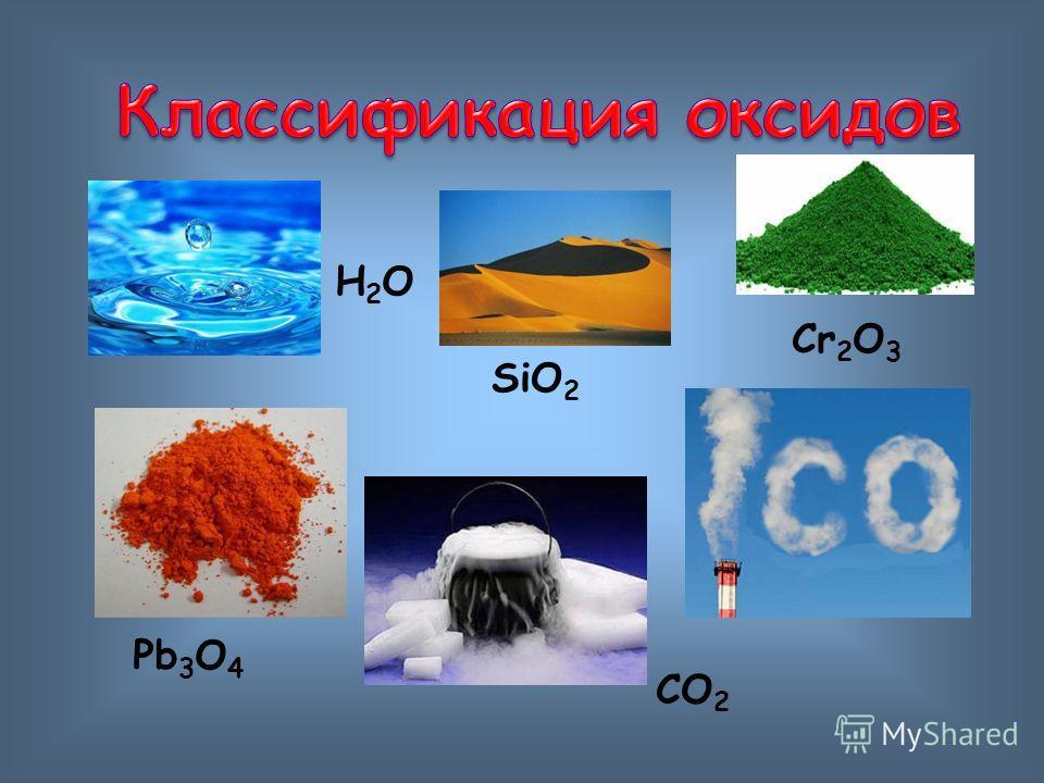 H2OH2O SiO 2 Cr 2 O 3 Pb 3 O 4 CO 2