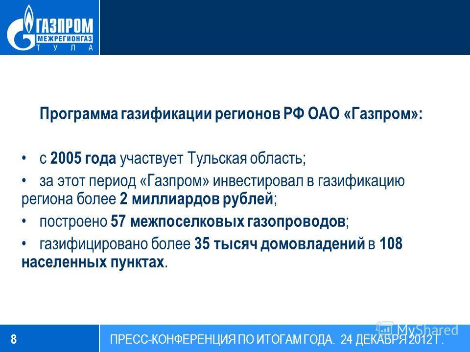 Программа газификации регионов РФ ОАО «Газпром»: с 2005 года участвует Тульская область; за этот период «Газпром» инвестировал в газификацию региона более 2 миллиардов рублей ; построено 57 межпоселковых газопроводов ; газифицировано более 35 тысяч д