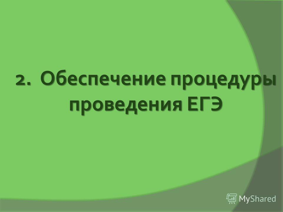 2. Обеспечение процедуры проведения ЕГЭ