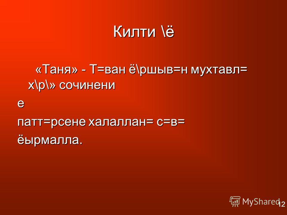 Килти \ё «Таня» - Т=ван ё\ршыв=н мухтавл= х\р\» сочинени «Таня» - Т=ван ё\ршыв=н мухтавл= х\р\» сочинение патт=рсене халаллан= с=в= ёырмалла. 12