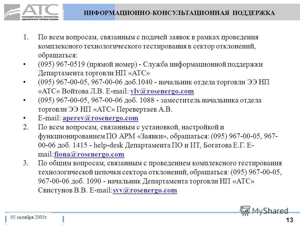06 октября 2005 г. 13 05 октября 2005г. ИНФОРМАЦИОННО-КОНСУЛЬТАЦИОННАЯ ПОДДЕРЖКА 1.По всем вопросам, связанным с подачей заявок в рамках проведения комплексного технологического тестирования в сектор отклонений, обращаться: (095) 967-0519 (прямой ном