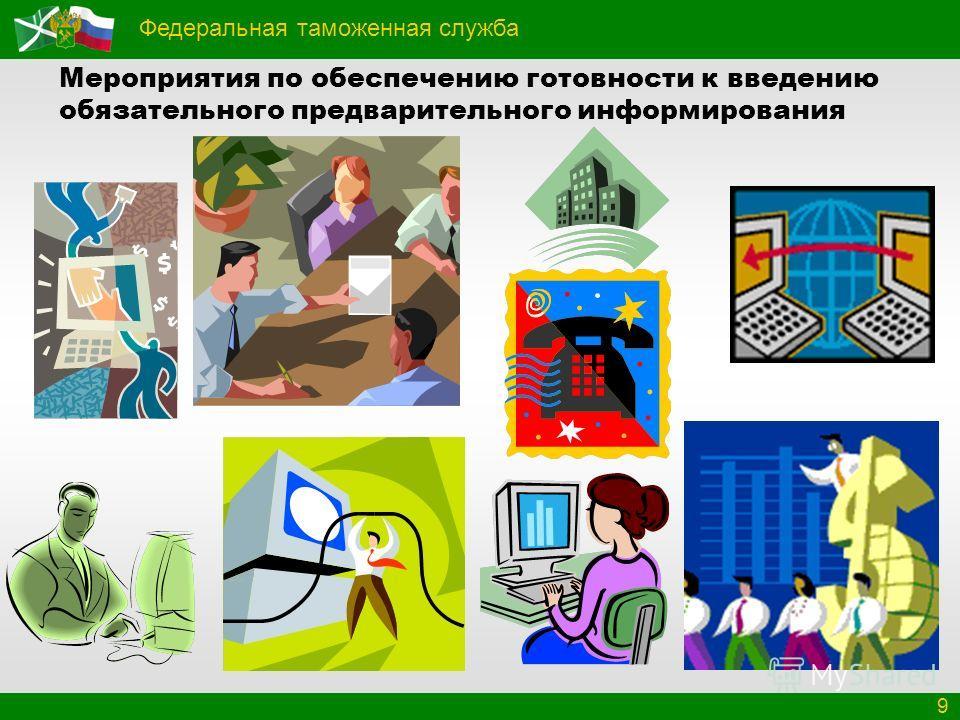 9 Мероприятия по обеспечению готовности к введению обязательного предварительного информирования