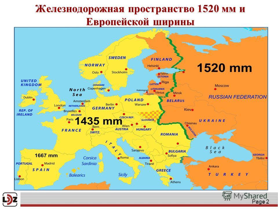 Железнодорожная пространство 1520 мм и Европейской ширины Page 2