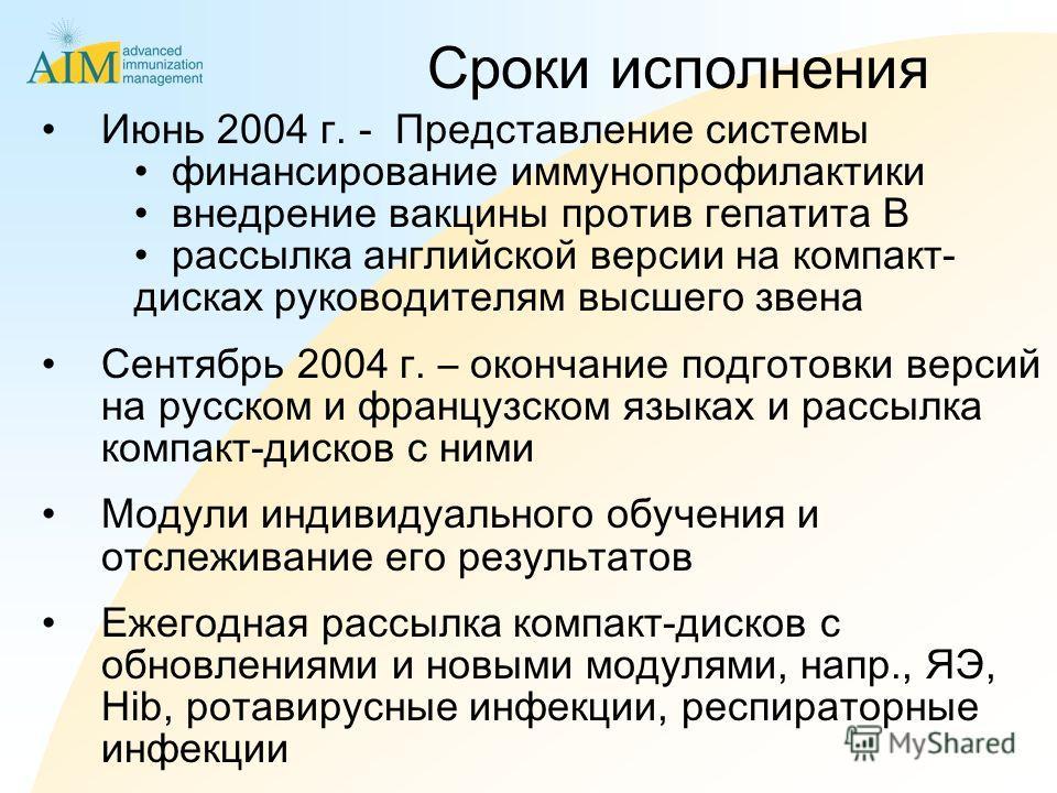 Июнь 2004 г. - Представление системы финансирование иммунопрофилактики внедрение вакцины против гепатита B рассылка английской версии на компакт- дисках руководителям высшего звена Сентябрь 2004 г. – окончание подготовки версий на русском и французск