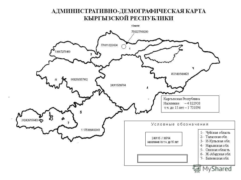 АДМИНИСТРАТИВНО-ДЕМОГРАФИЧЕСКАЯ КАРТА КЫРГЫЗСКОЙ РЕСПУБЛИКИ