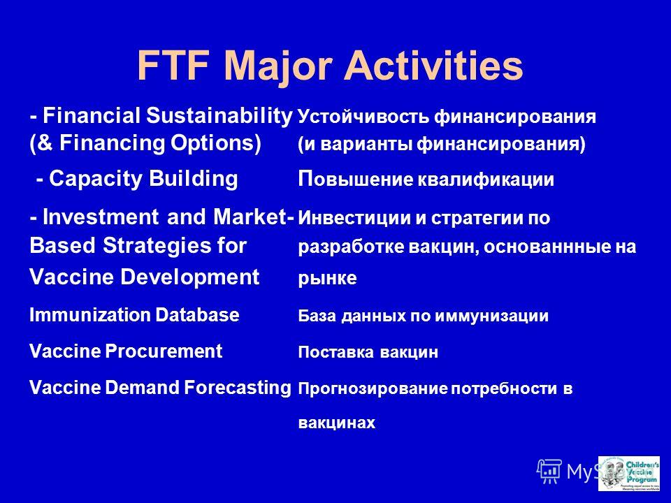FTF Major Activities - Financial Sustainability Устойчивость финансирования (& Financing Options) (и варианты финансирования) - Capacity Building П овышение квалификации - Investment and Market- Инвестиции и стратегии по Based Strategies for разработ