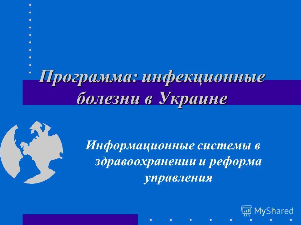 1 Программа: инфекционные болезни в Украине Информационные системы в здравоохранении и реформа управления