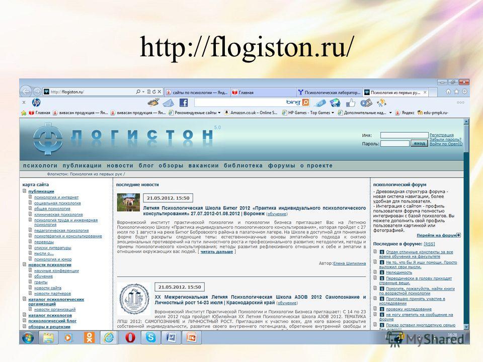 http://flogiston.ru/