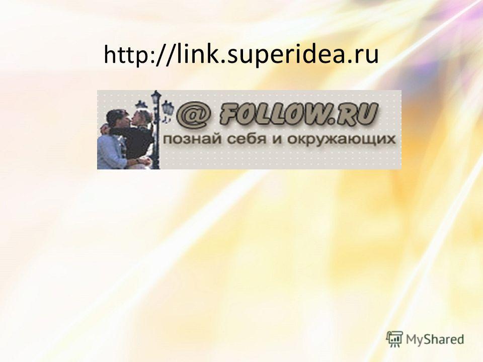 http:// link.superidea.ru