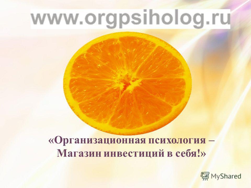 «Организационная психология – Магазин инвестиций в себя!»
