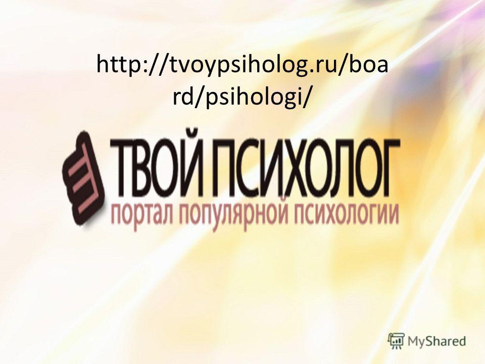 http://tvoypsiholog.ru/boa rd/psihologi/