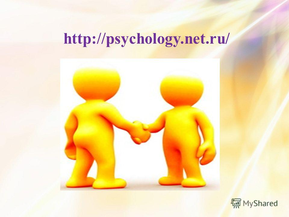 http://psychology.net.ru/