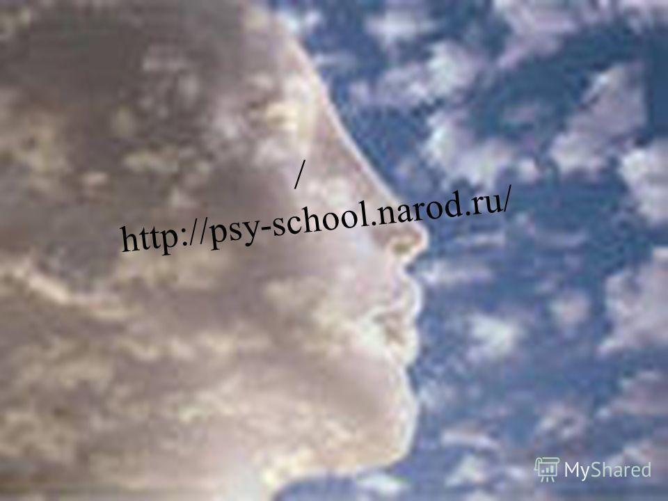 http://psy-school.narod.ru/ /