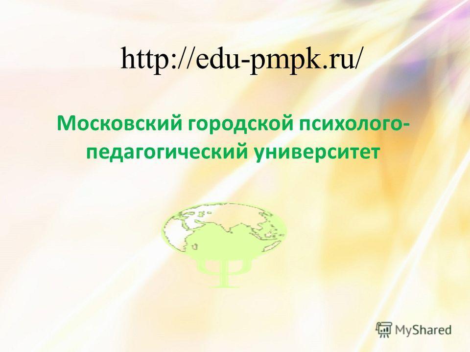 http://edu-pmpk.ru/ Московский городской психолого- педагогический университет