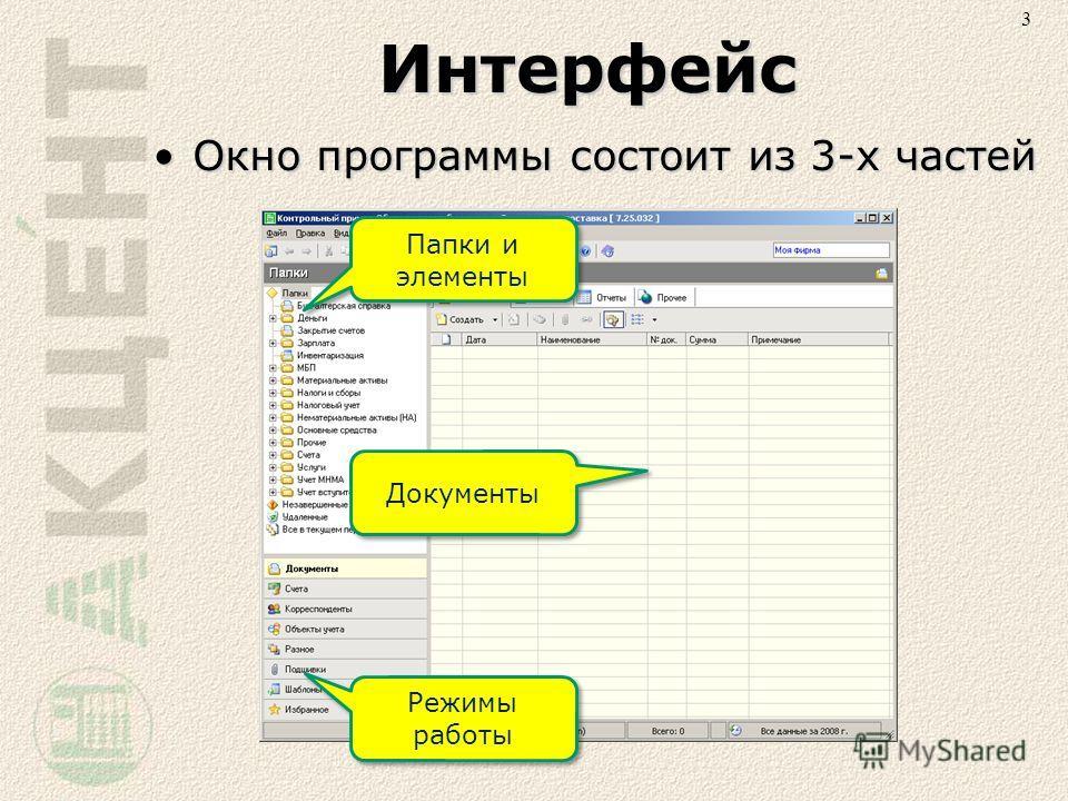 Интерфейс Окно программы состоит из 3-х частейОкно программы состоит из 3-х частей Режимы работы Папки и элементы Документы 3