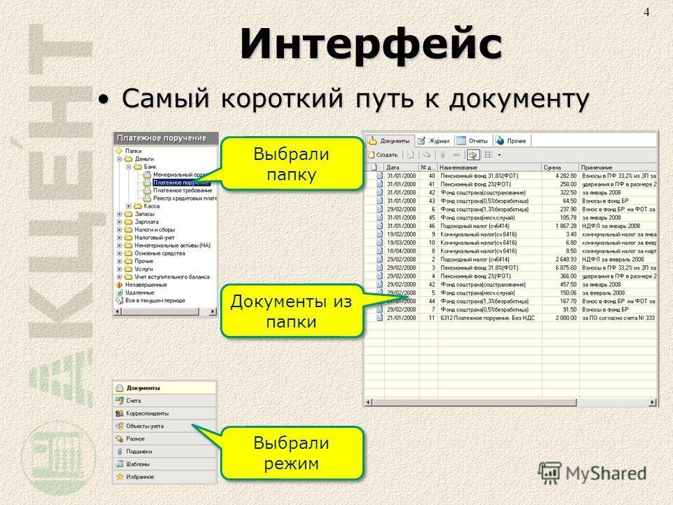 Интерфейс Самый короткий путь к документуСамый короткий путь к документу Выбрали режим Выбрали папку Документы из папки 4