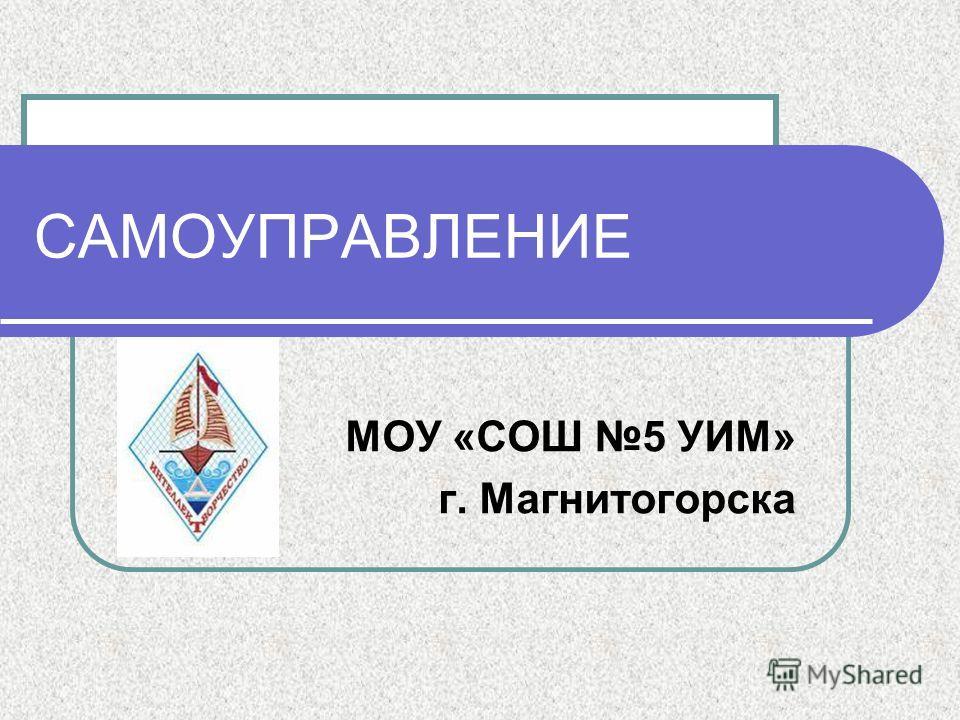 САМОУПРАВЛЕНИЕ МОУ «СОШ 5 УИМ» г. Магнитогорска