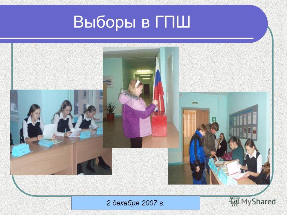 Выборы в ГПШ 2 декабря 2007 г.