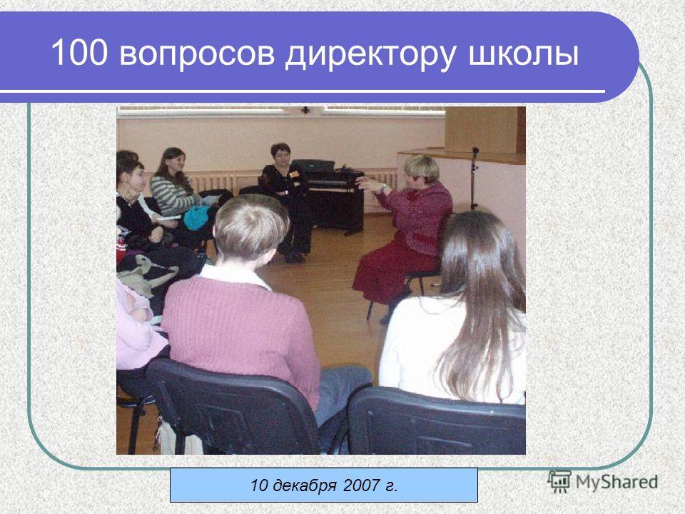 100 вопросов директору школы 10 декабря 2007 г.