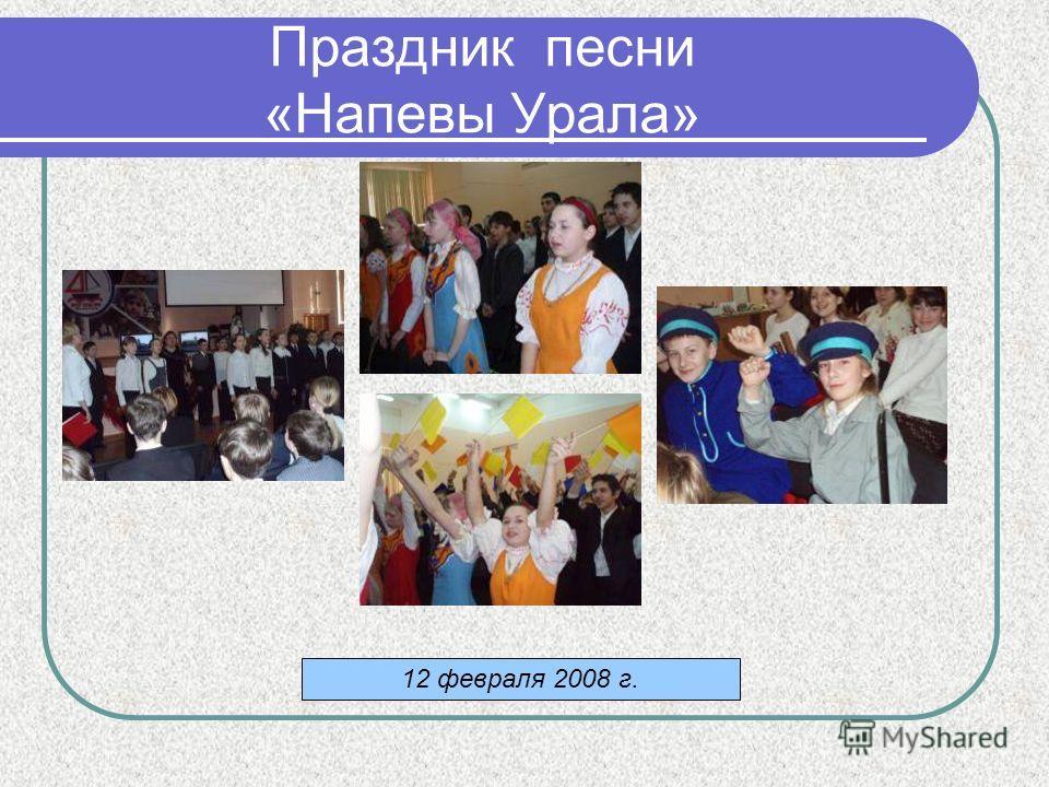 Праздник песни «Напевы Урала» 12 февраля 2008 г.