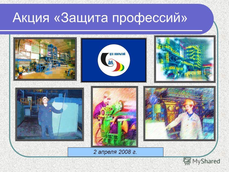 Акция «Защита профессий» 2 апреля 2008 г.