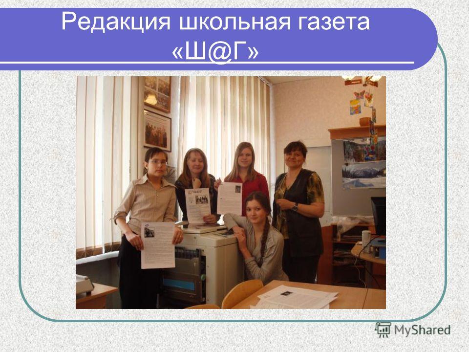 Редакция школьная газета «Ш@Г»