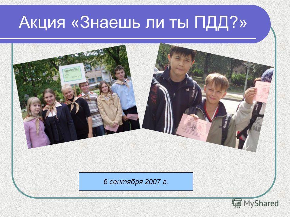 Акция «Знаешь ли ты ПДД?» 6 сентября 2007 г.