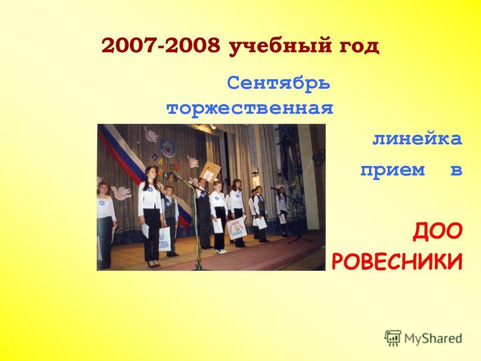 2007-2008 учебный год Сентябрь торжественная линейка прием в ДОО РОВЕСНИКИ