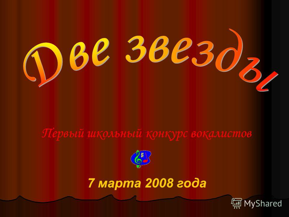 Первый школьный конкурс вокалистов 7 марта 2008 года