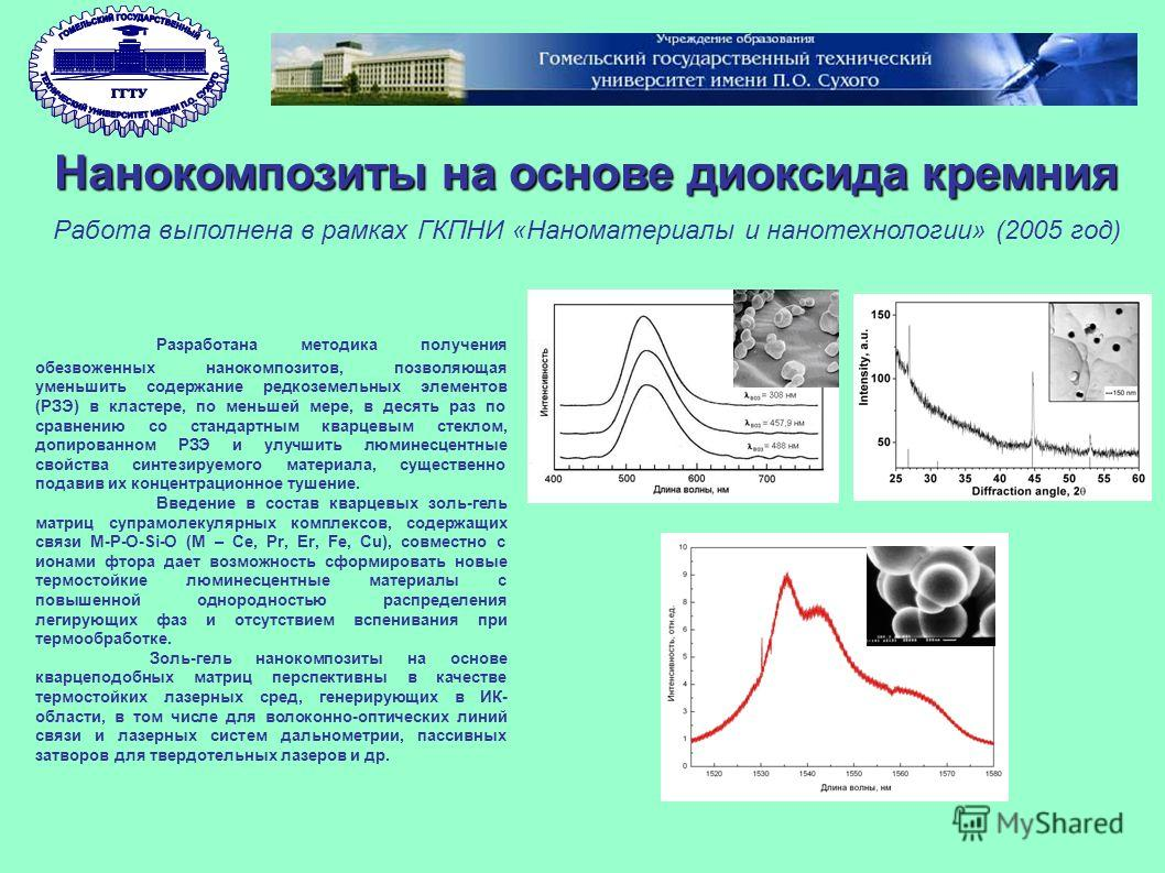 Нанокомпозиты на основе диоксида кремния Разработана методика получения обезвоженных нанокомпозитов, позволяющая уменьшить содержание редкоземельных элементов (РЗЭ) в кластере, по меньшей мере, в десять раз по сравнению со стандартным кварцевым стекл