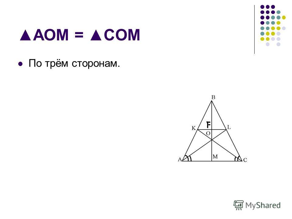 AOM = COM По трём сторонам.