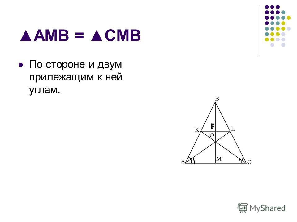 AMB = CMB По стороне и двум прилежащим к ней углам.