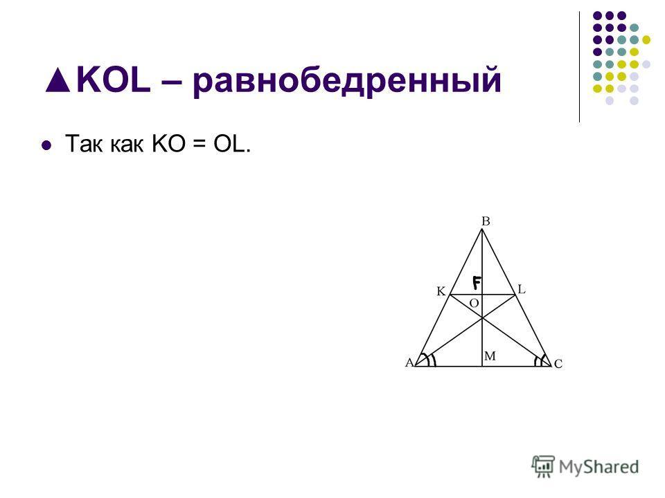 KOL – равнобедренный Так как KO = OL.