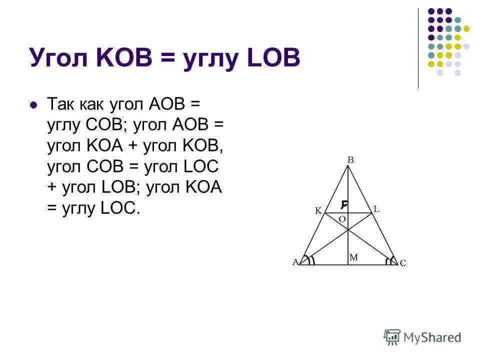 Угол KOB = углу LOB Так как угол AOB = углу COB; угол AOB = угол KOA + угол KOB, угол COB = угол LOC + угол LOB; угол KOA = углу LOC.